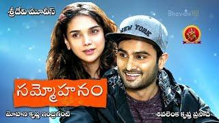 Sammohanam Full Movie | 2018 Telugu Full Movies | Sudheer Babu | Aditi Rao