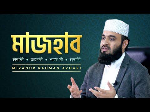 মাজহাব মানেই কি বিভক্তি? | Mizanur Rahman Azhari Best Waz ||| মিজানুর রহমান আজহারি