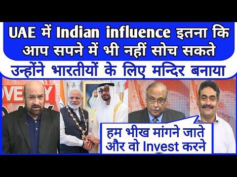 UAE mein Bharat ke parbhav se pakistan media jealous |