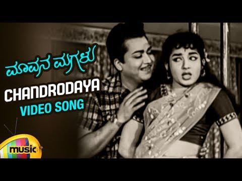 Mavana Magalu Kannada Movie Songs | Chandrodaya Video Song | Kalyan Kumar | Jayalalitha | Kannada