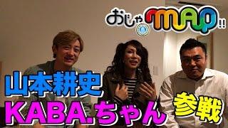10月26日水曜よる7時~『おじゃMAP!!』 山崎弘也さんとゲストによる番...