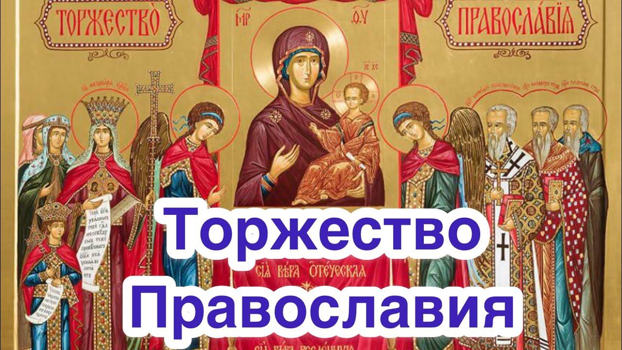 Торжество Православия. Неделя Торжества Православия. Как возник праздник  Торжества.История праздника - YouTube