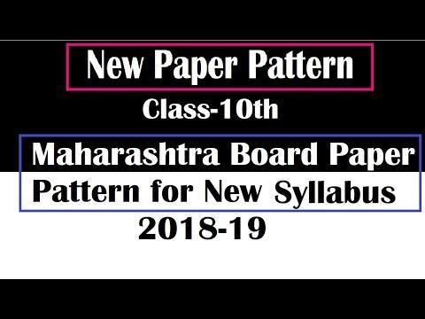 New Paper Pattern of Class 10th Maharashtra board New Syllabus 2018-19