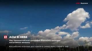 Над Адмиралтейской площадью Воронежа проходит масштабное авиашоу