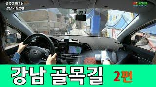 [초보운전탈출]☆  강…