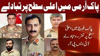 Pakistan Army Reshuffles its Top Hierarchy | 24 August 2018 | Express News