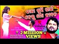 Kaha Khushi Pain Nelu Mo Jibana || Humane Sagar New Odia Sad Song 2020 Full Video - Actor Ganesh