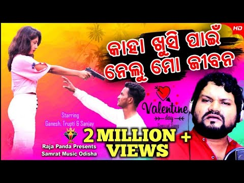 Kaha Khushi Pain Nelu Mo Jibana || Humane Sagar New Odia Sad Song 2020 Full Video - Actor Ganesh