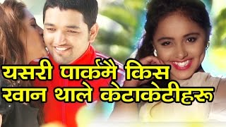 ढुकुर ढुकुरनी New nepali hot and comedy song 2073 II Madhab Neupane