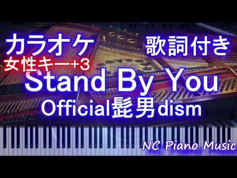 【カラオケガイドあり女性キー+3】Stand By You / Official髭男dism【歌詞付きフル ハモリ&楽譜ありfull スタンバイユー】