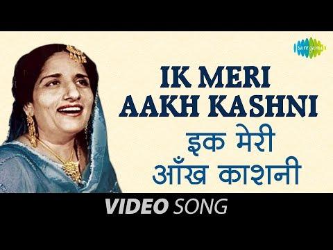 Ik Meri Aakh Kashni - Surinder Kaur