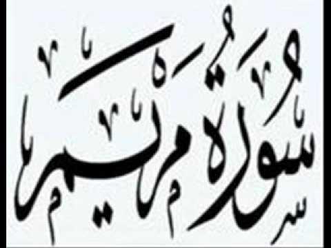 19. Maryam - Ahmed Al Ajmi أحمد بن علي العجمي سورة مريم