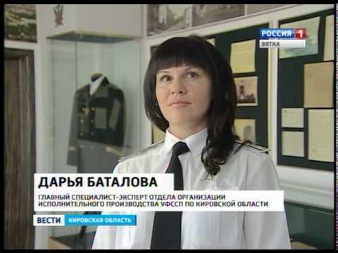 День судебных приставов (ГТРК Вятка)
