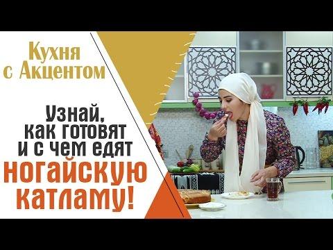 Узбекская катлама
