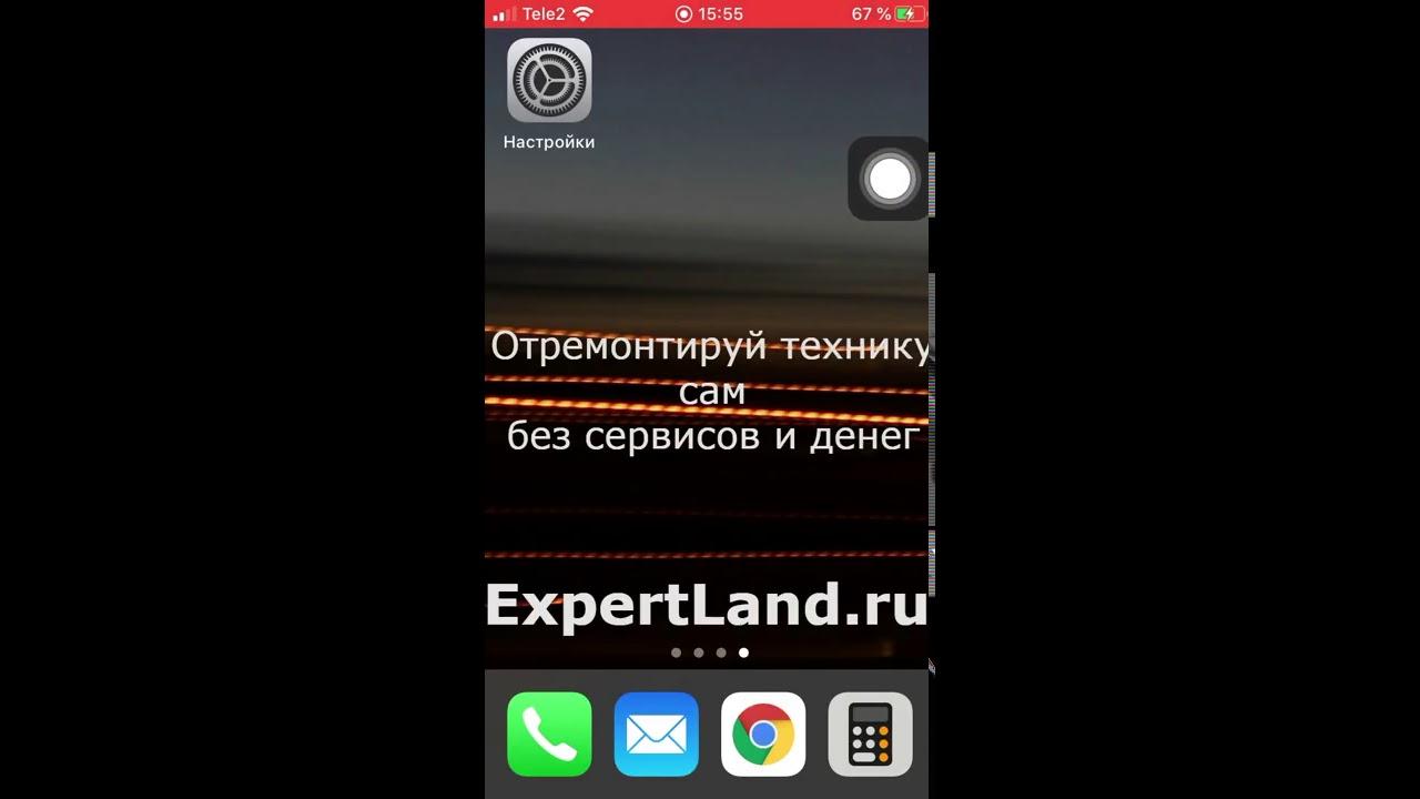 Как включить Assistant Touch на iPhone или iPad