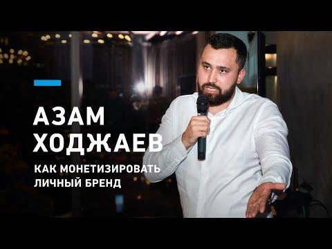 Азам Ходжаев. Как создать и монетизировать личный бренд