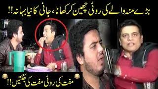 Jani Ki Bade Mun Walay Faisalabadi Ko Non-Stop Jugtain!! | Seet 41 | 22 Dec 2018 | City 41