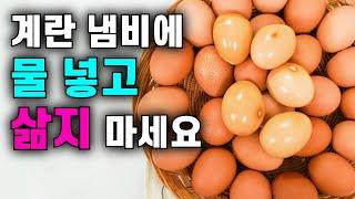 계란요리는 이 방법이 최고입니다/ 쉽고 간단 새로운 방…