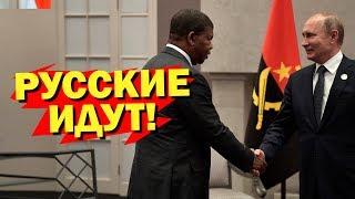 Россия возвращает себе позиции СССР в Африке