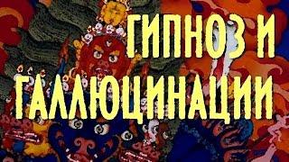 Гипноз и Галлюцинации Тайна тибетских духов