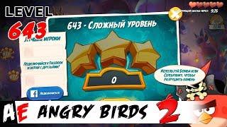 Angry Birds 2 LEVEL 643 / Злые птицы 2 УРОВЕНЬ 643