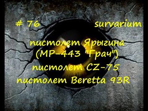 """Survarium CZ 75. MP-443 """"Грач"""".Beretta 93R #76"""