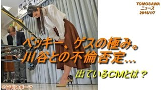 ベッキー、ゲスの極み。川谷との不倫否定…CM痛手 そのCMとは? 【人気動画】 Girls' Generation https://www.youtube.com/watch?v=HQzu7NYlZNQ.