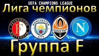 прогноз на Лигу Чемпионов  Фейеноорд - Манчестер Сити  Тоттенхэм - Боруссия Д