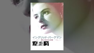 イングリッド・バーグマン~愛に生きた女優~(字幕版) thumbnail