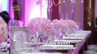 Нашид Светлая невеста Мухаммад Аль-мукит