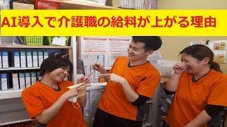AIロボット導入で介護職の給料が上がる理由 東大阪介護ケアーズサポート(株)