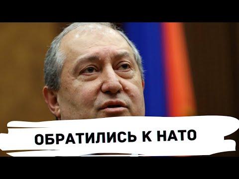 Армения обратилась к НАТО из за использования оружия альянса в Карабахе