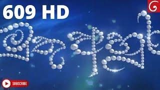 Muthu Ahura මුතු අහුර 609 HD 28th September 2020 Thumbnail