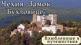 Чехия.Замок