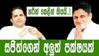 harin-speaks-about-next-step-sajith-premadasa