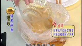 阿基師59元出好菜_紹興醉雞料理食譜