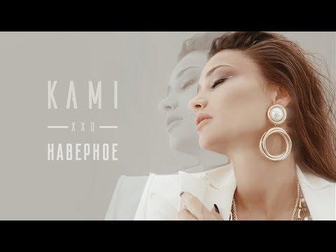KAMI XXO - Наверное (Премьера трека, 2019) thumbnail