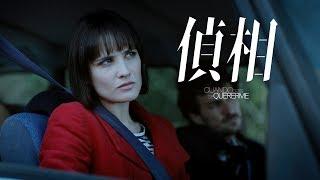 【偵相 】中文正式預告.11.15當你不再愛我