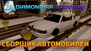 Diamond RP Sapphire #19 - Cборщик автомобилей [Let's Play]