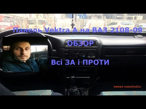 панель Vektra A на ВАЗ 2108. Обзор всі за і проти