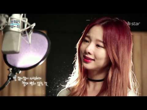 유재환&솔지 (Jaehwan & Solji) (Soul-Lip) - 오늘은(Today) MV