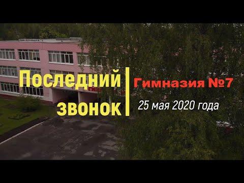 Линейка Последнего звонка 25 мая 2020г.