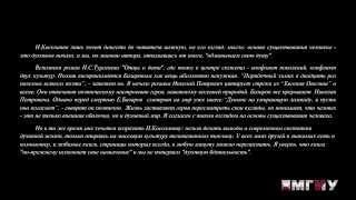 Русский язык. Выпуск 4. Как написать сочинение? Структура аргумента.