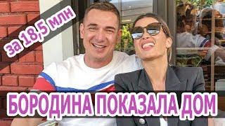 Ксения БОРОДИНА и Курбан ОМАРОВ приобрели загородный ДОМ. БОРОДИНА впервые показала РЕМОНТ