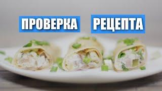 Очень сытные блинчики с салатом из сельди с огурцами  / Рецепты и Реальность / Вып. 240