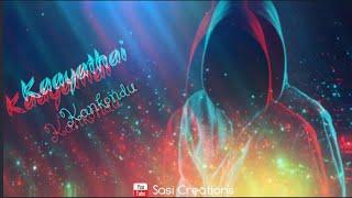 Po po yen 💞 Kayathai Kan Kondu 💞 Sid Sriram 💞 Love Feelings 💞 Whatsapp Status 💞 Tamil 💞 Love💞