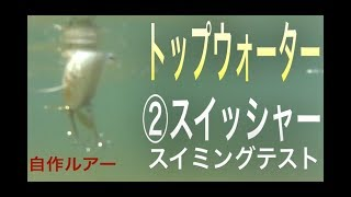 How to make Topwater lures 【100均】ザラⅡボディ 各種 作り方(#^___^#...