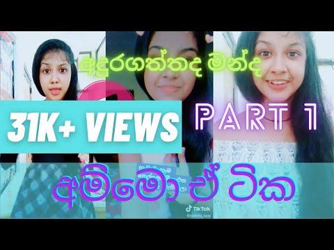Rashmi Soizzz Tiktok Sinhala |  Sri Lanka Funny Tiktok Girl | WhatsApp Leak Voice Recorder Sinhala