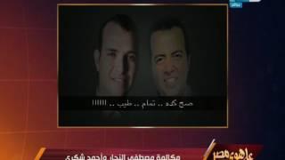 على هوى مصر - د. عبد الرحيم علي يكشف مكالمة بين مصطفى النجار وأحمد شكري !!