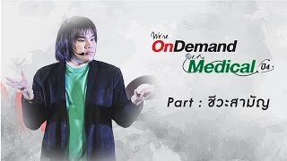 we re ondemand u re medical ป 4 แนะแนว 9 ว ชาสาม ญ ว ชาช วว ทยา by พ ว เว ยน ondemand